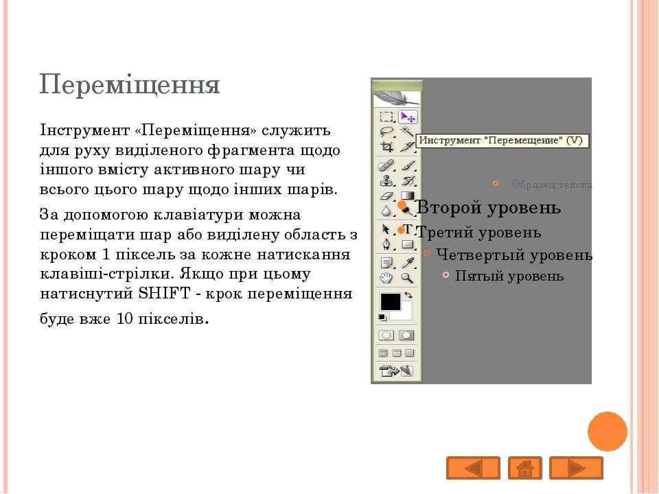 Переміщення Інструмент «Переміщення» служить для руху виділеного фрагмента що...
