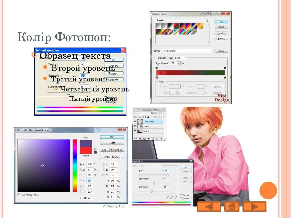 Колір Фотошоп:
