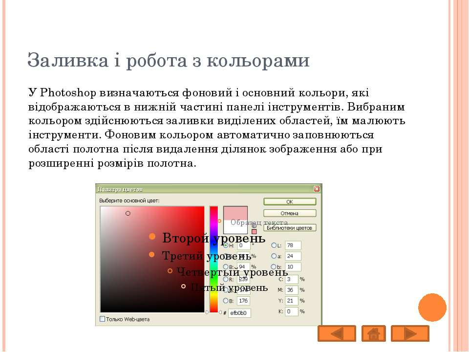 Заливка і робота з кольорами У Photoshop визначаються фоновий і основний коль...