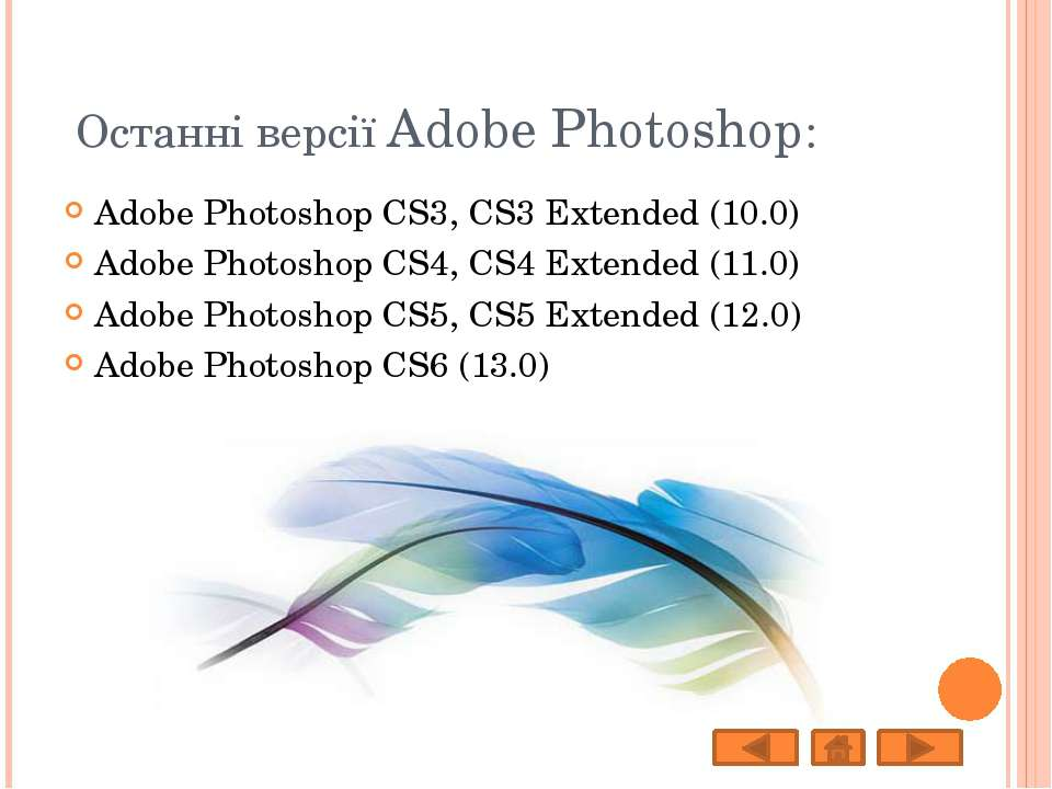 Останні версії Adobe Photoshop: Adobe Photoshop CS3, CS3 Extended (10.0) Adob...