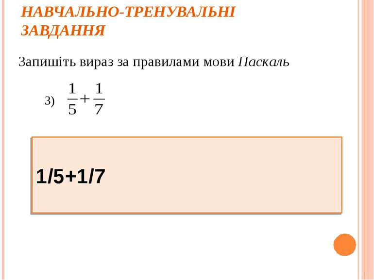 НАВЧАЛЬНО-ТРЕНУВАЛЬНІ ЗАВДАННЯ Запишіть вираз за правилами мови Паскаль 1/5+1...