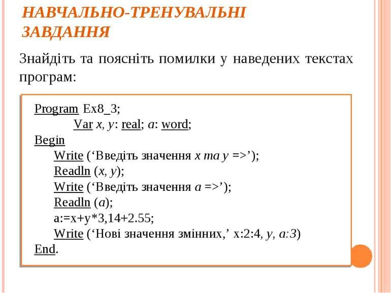 НАВЧАЛЬНО-ТРЕНУВАЛЬНІ ЗАВДАННЯ Знайдіть та поясніть помилки у наведених текст...