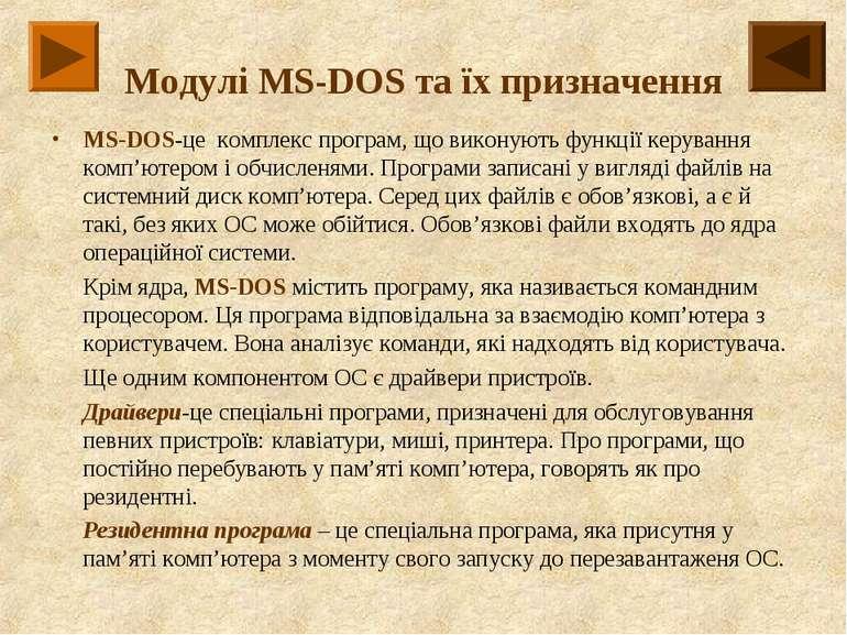 Модулі MS-DOS та їх призначення MS-DOS-це комплекс програм, що виконують функ...
