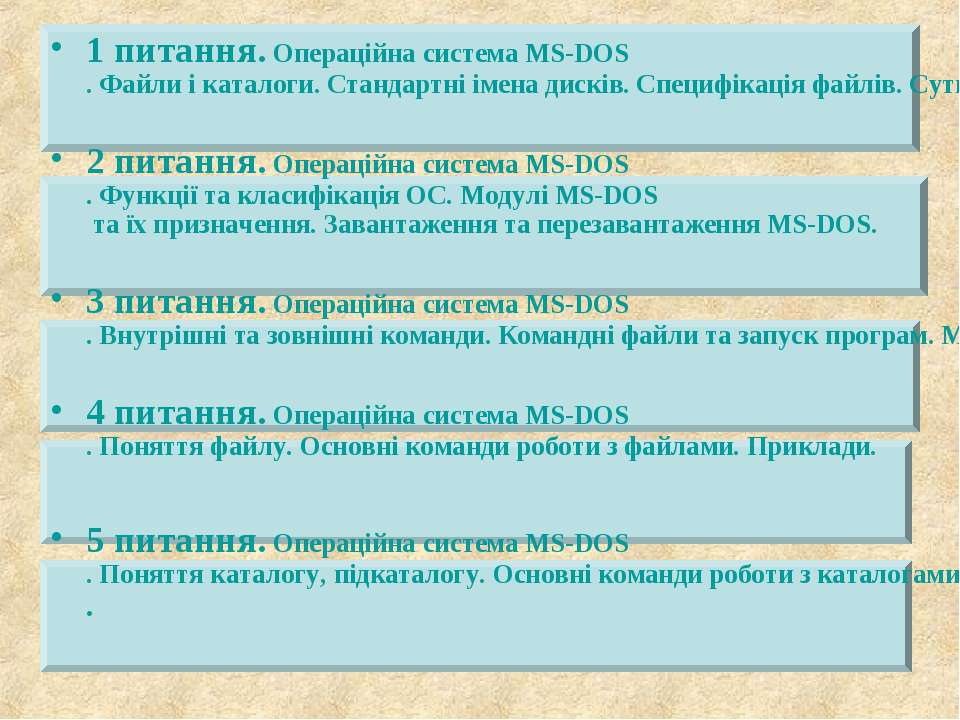 1 питання. Операційна система МS-DOS. Файли і каталоги. Стандартні імена диск...