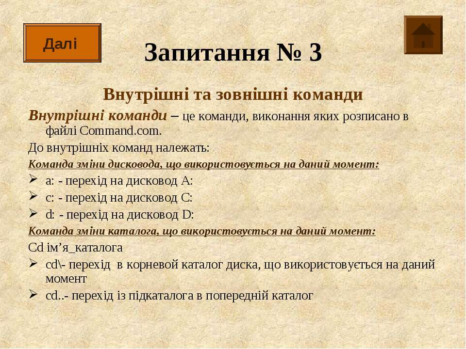 Запитання № 3 Внутрішні та зовнішні команди Внутрішні команди – це команди, в...
