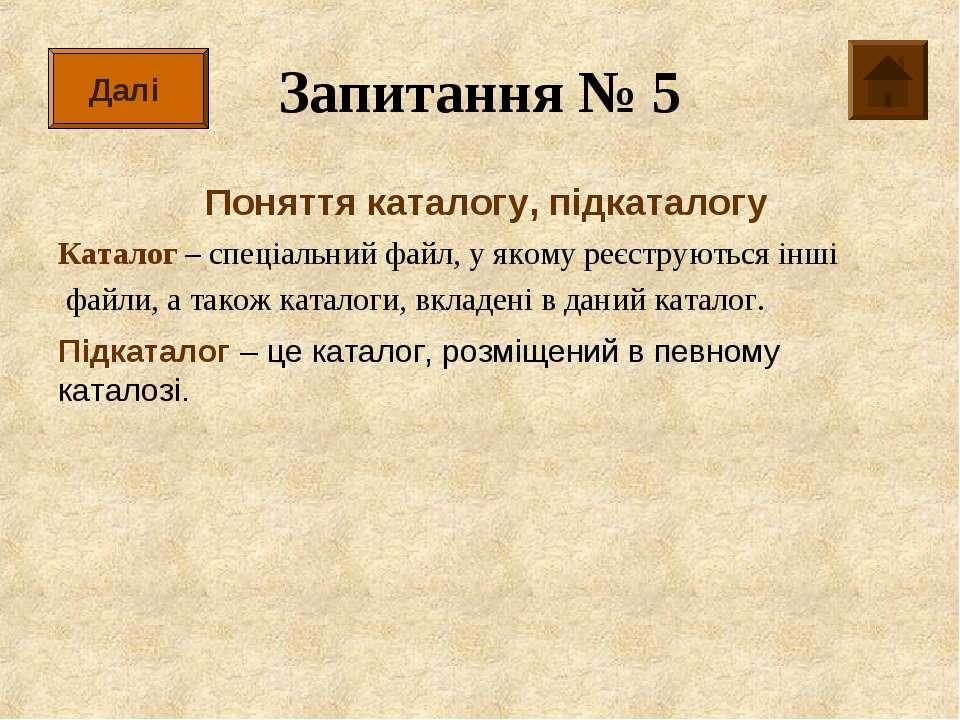 Запитання № 5 Поняття каталогу, підкаталогу Каталог – спеціальний файл, у яко...