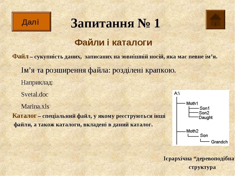 Запитання № 1 Файли і каталоги Файл – сукупність даних, записаних на зовнішні...