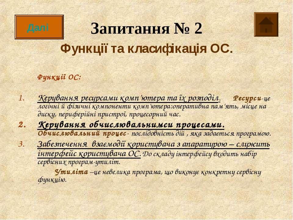 Запитання № 2 Функції та класифікація ОС. Функції ОС: Керування ресурсами ком...