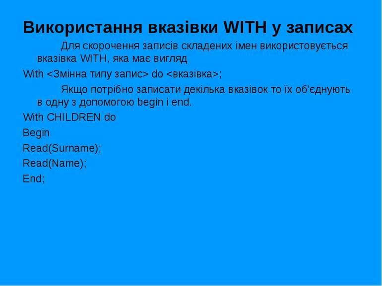Використання вказівки WITH у записах Для скорочення записів складених імен ви...