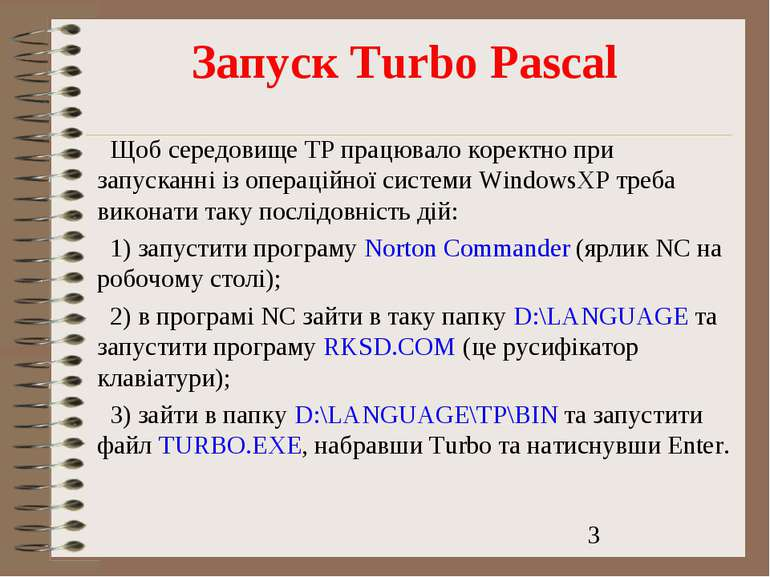Запуск Turbo Pascal Щоб середовище ТР працювало коректно при запусканні із оп...