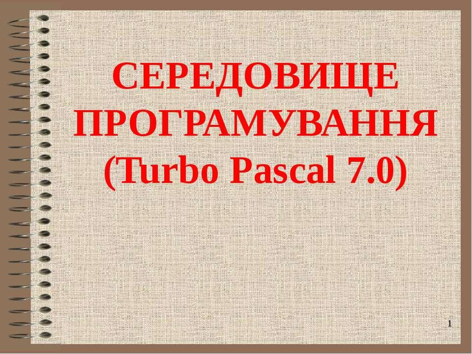 СЕРЕДОВИЩЕ ПРОГРАМУВАННЯ (Turbo Pascal 7.0)