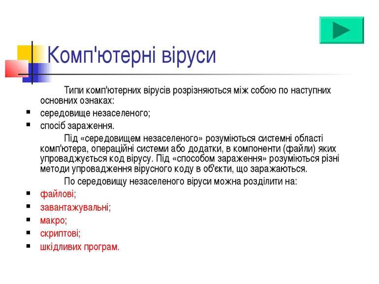 Комп'ютерні віруси Типи комп'ютерних вірусів розрізняються між собою по насту...