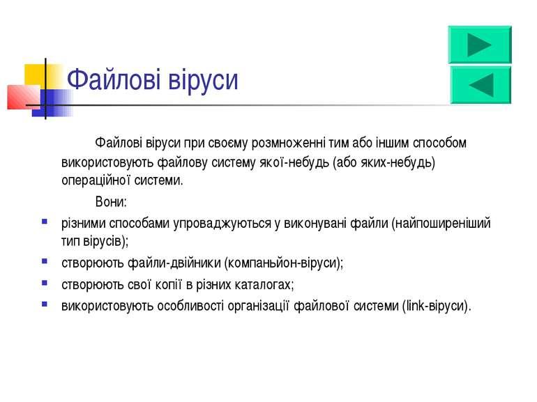 Файлові віруси Файлові віруси при своєму розмноженні тим або іншим способом в...