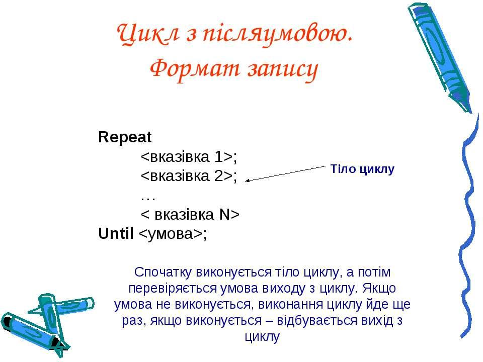 Цикл з післяумовою. Формат запису Repeat ; ; … < вказівка N> Until ; Спочатку...