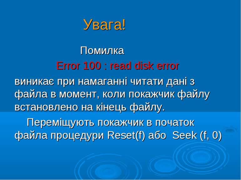 Увага! Помилка Error 100 : read disk error виникає при намаганні читати дані ...