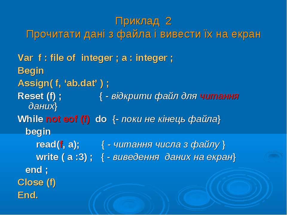 Приклад 2 Прочитати дані з файла і вивести їх на екран Var f : file of intege...