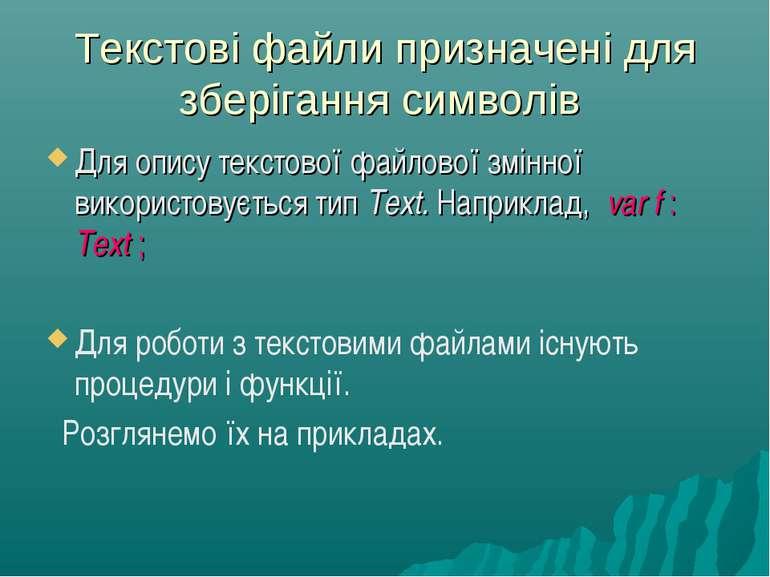 Текстові файли призначені для зберігання символів Для опису текстової файлово...