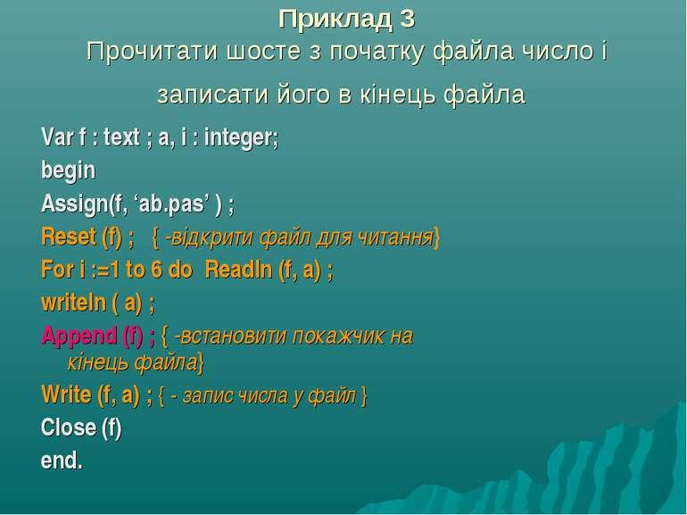 Приклад 3 Прочитати шосте з початку файла число і записати його в кінець файл...