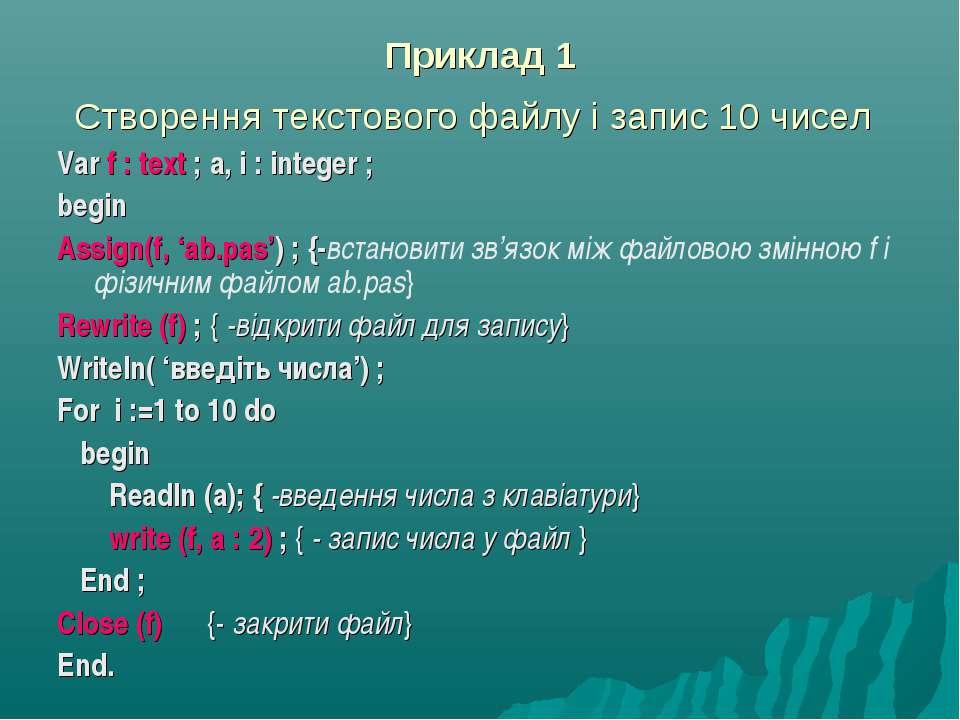 Приклад 1 Створення текстового файлу і запис 10 чисел Var f : text ; a, i : i...