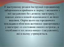 У наступному розділі Інструкції городничому заборонялося приймати в тюрму і з...