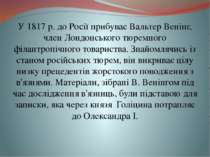 У 1817 р. до Росії прибуває Вальтер Венінг, член Лондонського тюремного філан...