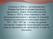 Спочатку в 1820 р. у розпорядження Товариства були пе редані кошти від «круже...