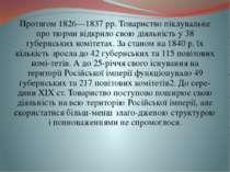 Протягом 1826—1837 рр. Товариство піклувальне про тюрми відкрило свою діяльні...