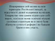 Поширивши свій вплив на всю територію Російської імперії, за відсутності дієв...