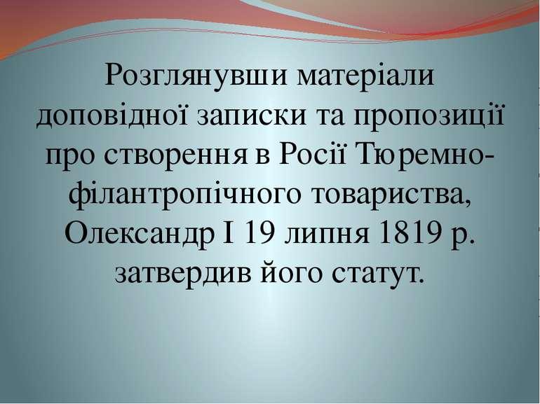 Розглянувши матеріали доповідної записки та пропозиції про створення в Росії ...