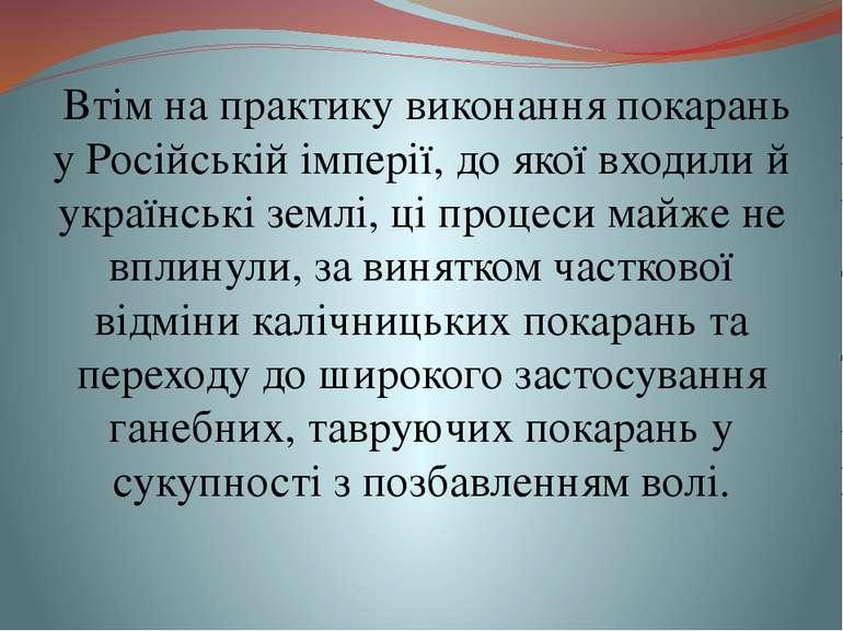 Втім на практику виконання покарань у Російській імперії, до якої входили й у...