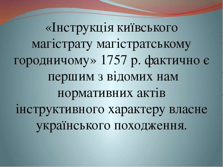 «Інструкція київського магістрату магістратському городничому» 1757 р. фактич...