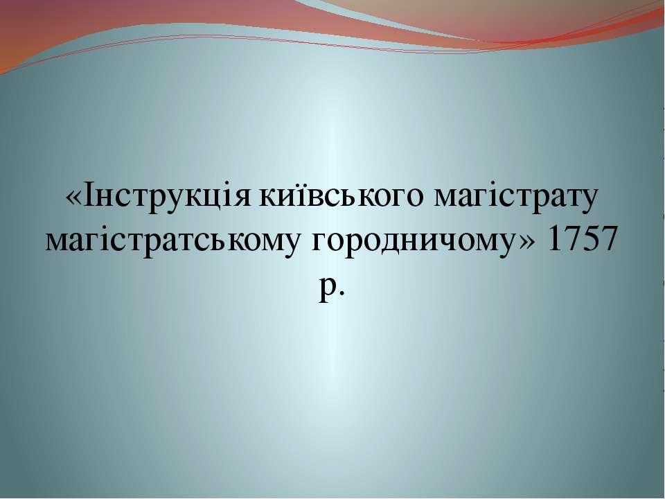 «Інструкція київського магістрату магістратському городничому» 1757 р.