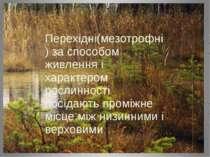 Перехідні(мезотрофні) за способом живлення і характером рослинності посідають...