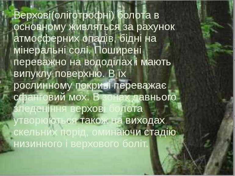 Верхові(оліготрофні) болота в основному живляться за рахунок атмосферних опад...