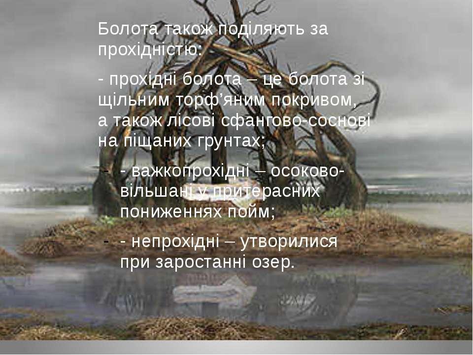 Болота також поділяють за прохідністю: - прохідні болота – це болота зі щільн...