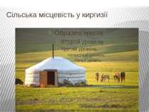 Сільська місцевість у киргизії