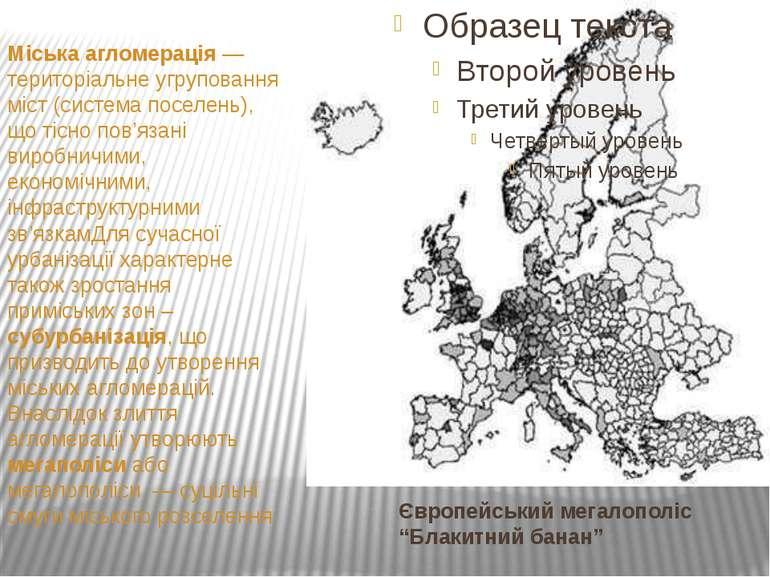 """Європейський мегалополіс """"Блакитний банан"""" Міська агломерація — територіальне..."""