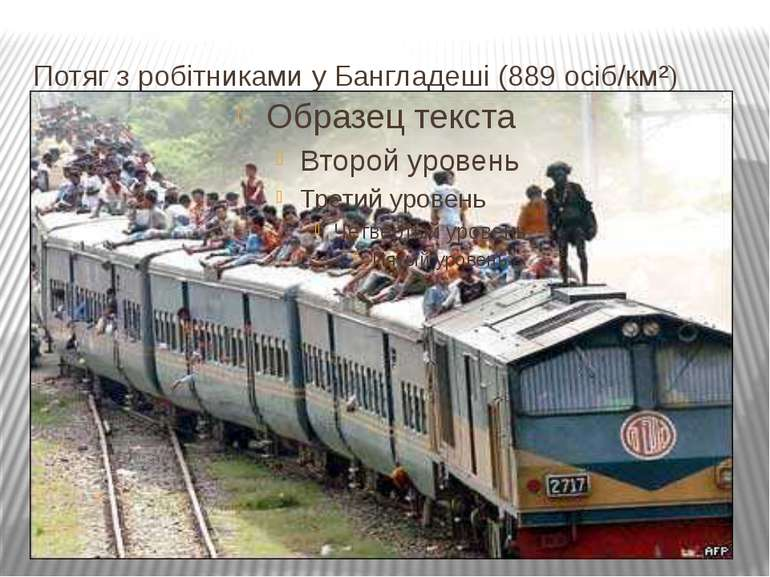 Потяг з робітниками у Бангладеші (889 осіб/км²)