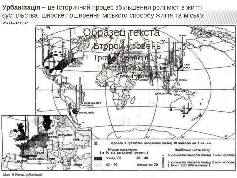 Урбанізація – це Історичний процес збільшення ролі міст в житті суспільства, ...