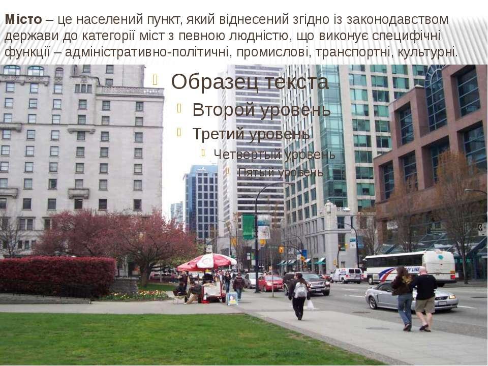 Місто – це населений пункт, який віднесений згідно із законодавством держави ...
