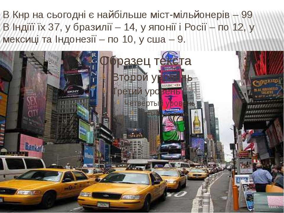 В Кнр на сьогодні є найбільше міст-мільйонерів – 99 В Індіїї їх 37, у бразилі...
