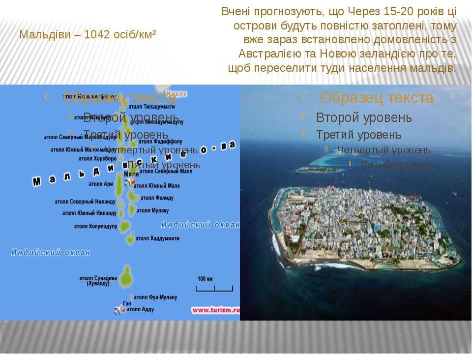 Мальдіви – 1042 осіб/км² Вчені прогнозують, що Через 15-20 років ці острови б...