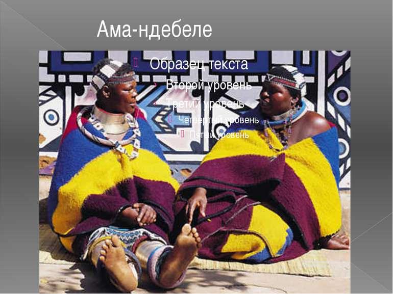 Ама-ндебеле
