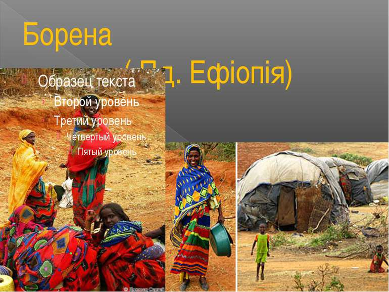 Борена ( Пд. Ефіопія)