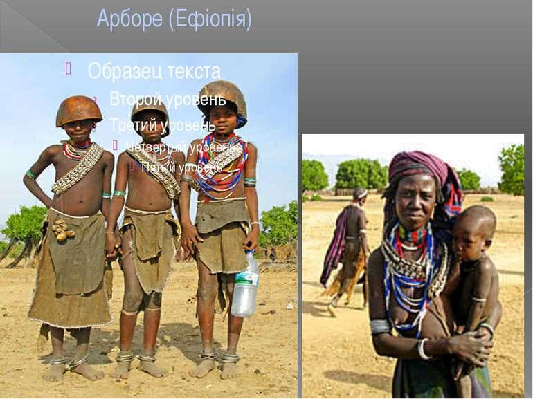 Арборе (Ефіопія)