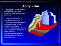 Алгоритми Алгоритм – це набір вказівок виконавцю для розв'язання поставленої ...