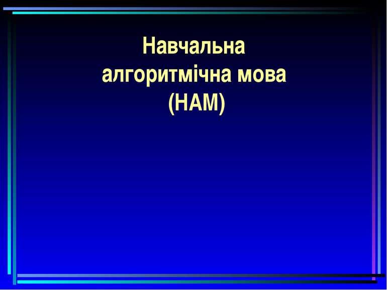 Навчальна алгоритмічна мова (НАМ)