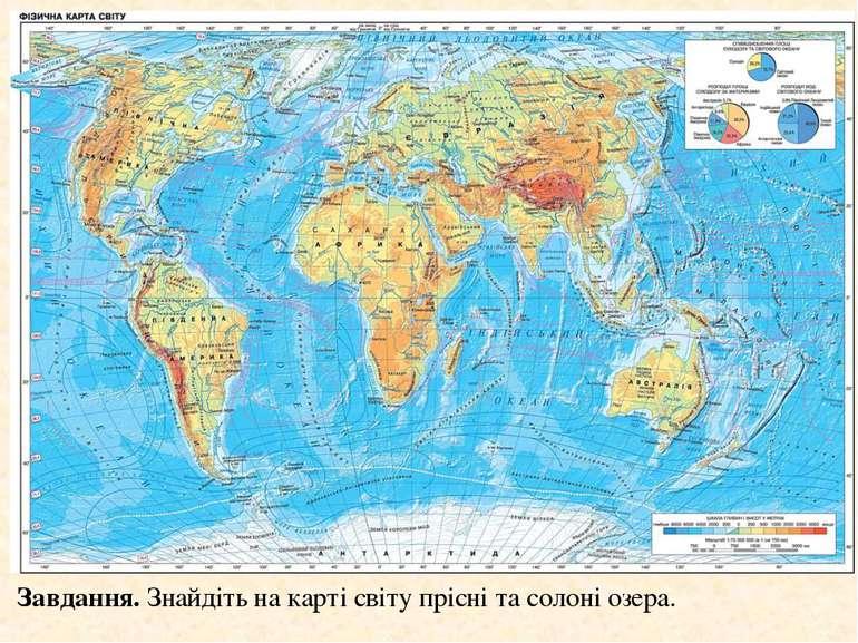 Завдання. Знайдіть на карті світу прісні та солоні озера.