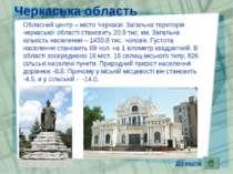 Черкаська область Обласний центр – місто Черкаси. Загальна територія черкаськ...