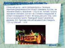 Дніпропетровська область Обласний центр – місто Дніпропетровськ. Загальна тер...